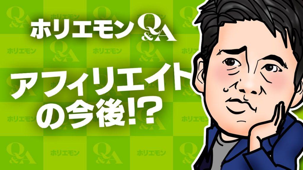 堀江貴文のQ&A vol.474〜アフィリエイトの今後!?〜