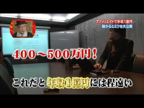 原田翔太アフィリエイトで年収1億円を稼ぐ方法 Part1