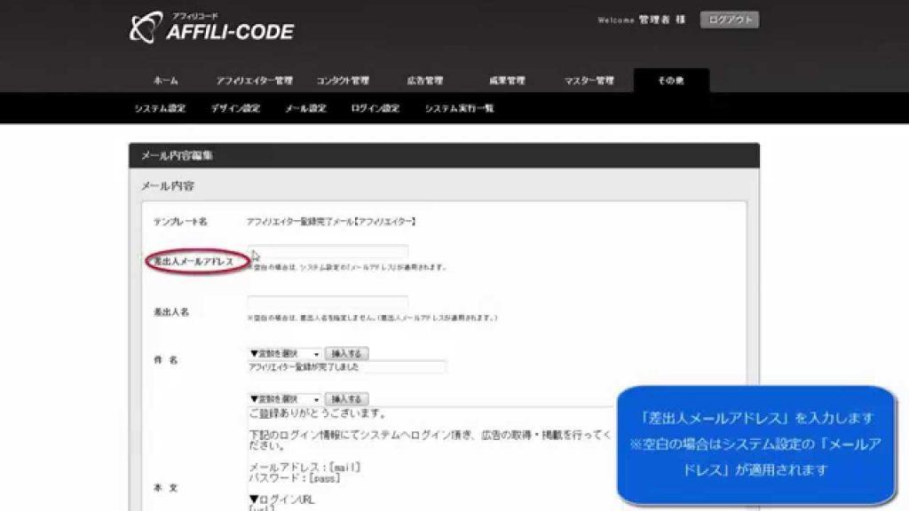 アフィリコード|管理者画面のその他(メール設定)
