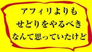 【キチョハナカンシャTV】第16回〜ライバル登場!?ガチンコ対決アフィリリルー!〜