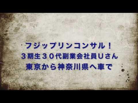 【せどりコンサル動画】30代副業会社員Uさん。東京から神奈川へ【フジップリン】
