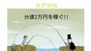 スキマ時間で月に3万円堅実に稼ぐ方法
