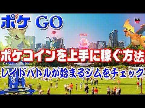 【ポケモンGO レイドバトル】ポケコインを上手に稼ぐ方法。レイドバトルが始まるジムをチェック!