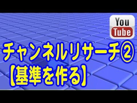 YouTubeアドセンスで稼ぐ為の要!チャンネルリサーチ②(設定を盗む)