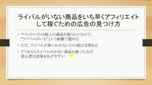 【隠居TV】稼ぐため、だけの第七期「速稼塾レジェンド」