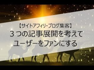 【無料レポート】ペラサイトでアフィリ報酬100万円突破の秘密
