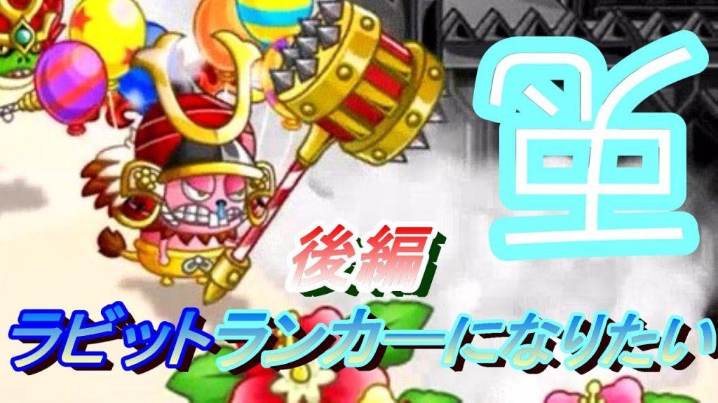 【城ドラ動画】フルラビット!リーグでつよP稼ぐ??後編#241【ヒョウモン】城とドラゴン