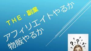 山田さんへ 自己アフィリで資金調達!アドバイスください!
