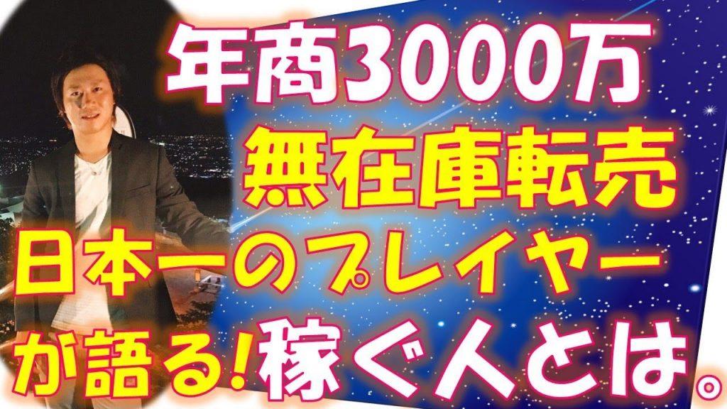 【転売・副業・稼ぐ】年商3000万の無在庫転売★日本一プレイヤーが語る!稼げる人と稼げない人