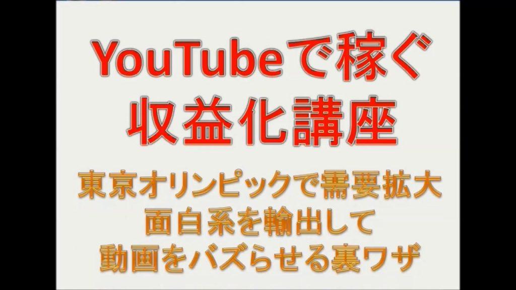 YouTubeで稼ぐ収益化講座 東京オリンピックで需要拡大 面白系を輸出して動画をバズらせる裏技