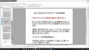石塚さんへ!100万円ブログアフィリセミナーの流れについて!
