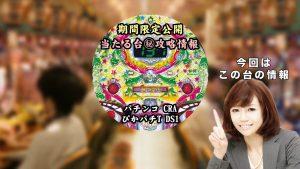 CRA ドラム海物語 77DS スペック 1日5万を稼ぐ台情報!