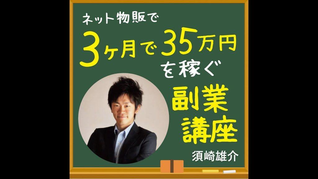 ネット物販で3ヶ月で35万円を稼ぐ副業講座10話:ネット物販コミュニティ「KEY OF LIFE」で学ぶメリットとは?