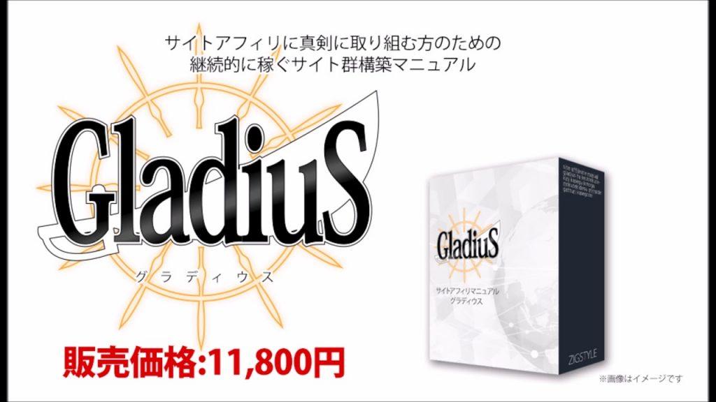 サイトアフィリマニュアルGladius