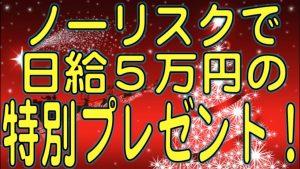 保阪尚希が副業で年商10億円のセレブ生活を披露!「梅沢さんよりは、数十億以上稼いでいる」
