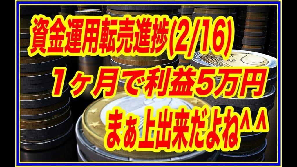 【副業・資産運用】資金運用進捗(2/16) 1ヶ月で利益5万円→まぁ上出来じゃない??w