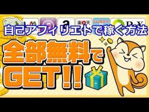 【副業】副業でガッツリ稼ぐ為に必要なたったひとつのポイント!!
