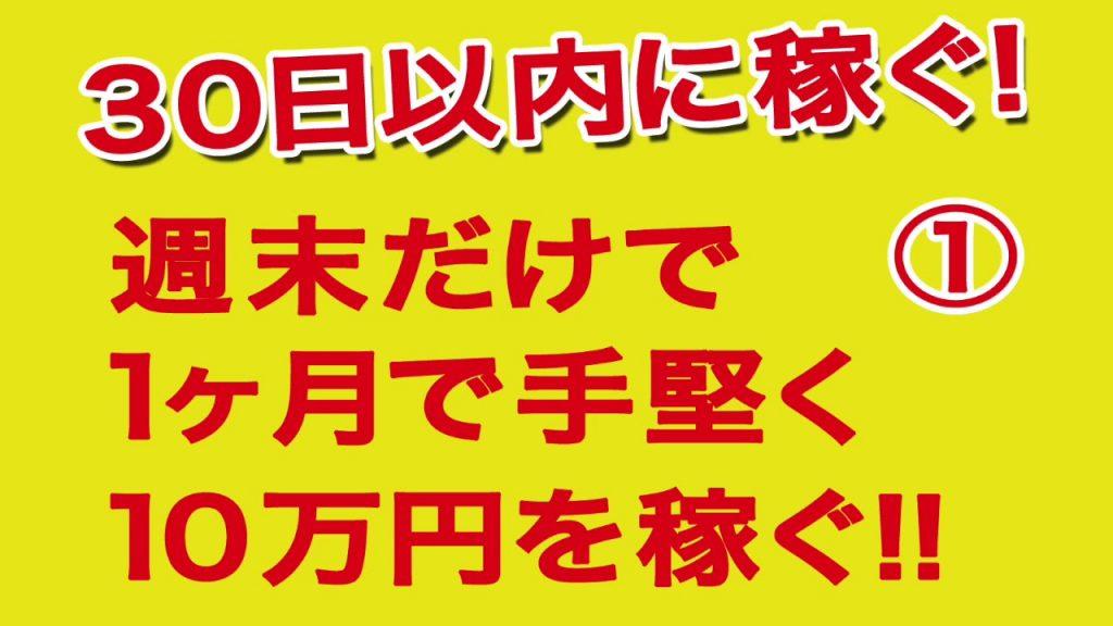 【週末だけ】副業で初月から10万円お金を稼ぐ具体的な方法①