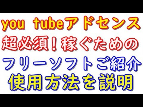 「you tubeアドセンス」You Tubeで稼ぐために必要なフリーソフトをご紹介!超具体的な使用方法!