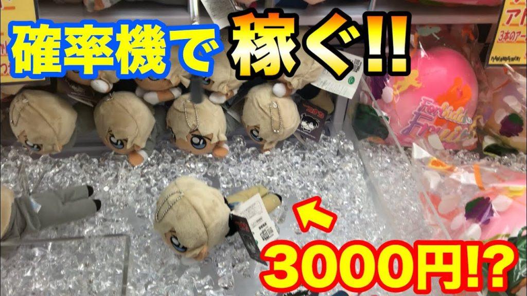 【クレーンゲーム】#227 1個3000円!? 確率機で稼ぐ!! 安室透 寝そべり UFOキャッチャー 攻略