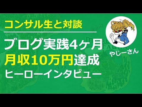 サラリーマンをしながらブログを副業で実践して月収10万円を達成したコンサルメンバーと対談