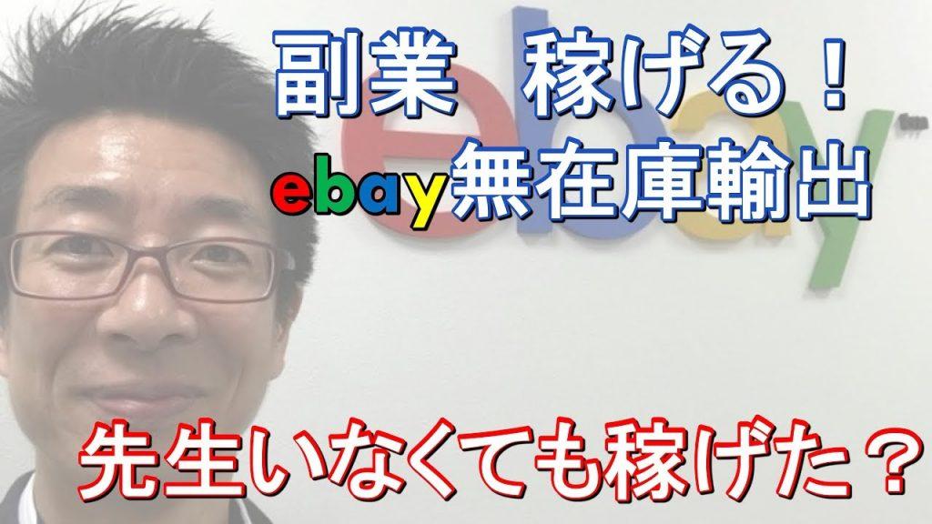 ebay 無在庫 輸出 でサラリーマンが 副業 で 月100万円 稼ぐ講座 番外編