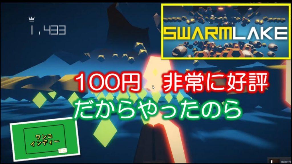 【Swarmlake】ただただ打って得点を稼ぐ3Dシューター…眼が疲れます
