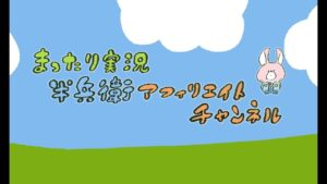 NEXTステージアフィリエイトシークレット編1