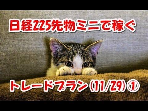 日経225先物ミニで稼ぐ~トレードプラン(11/29)①