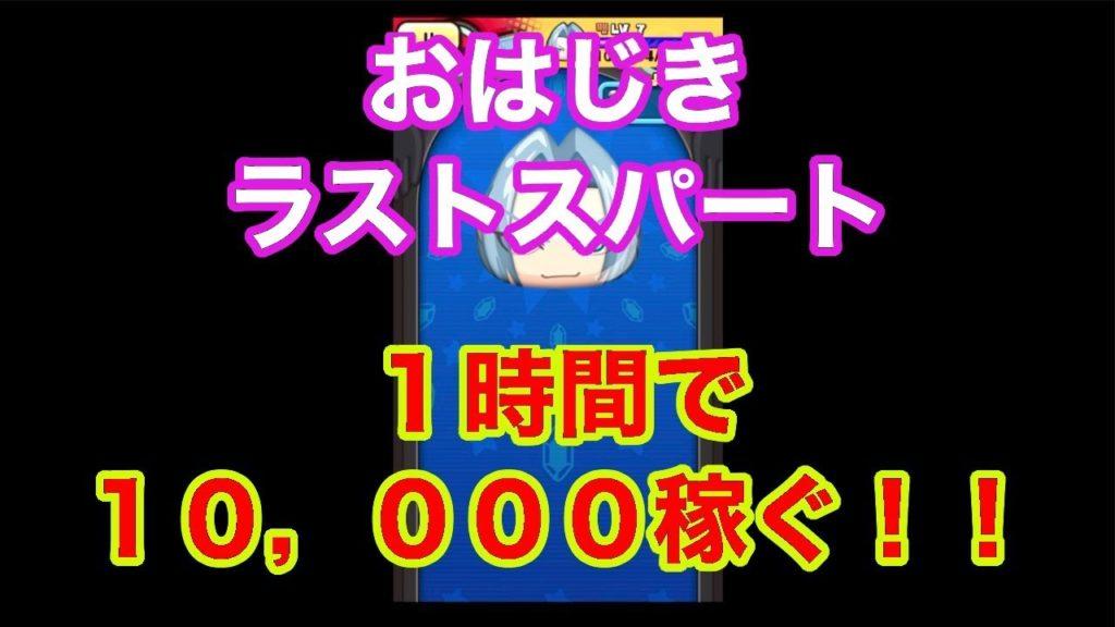 ラストスパート おはじき1時間で10,000稼ぐ!! 【妖怪ウォッチぷにぷに  #5】
