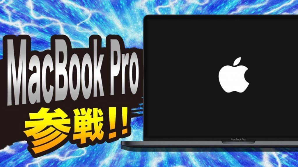 【念願!】MacBook Pro2018を副業で得た収入だけで購入してみた
