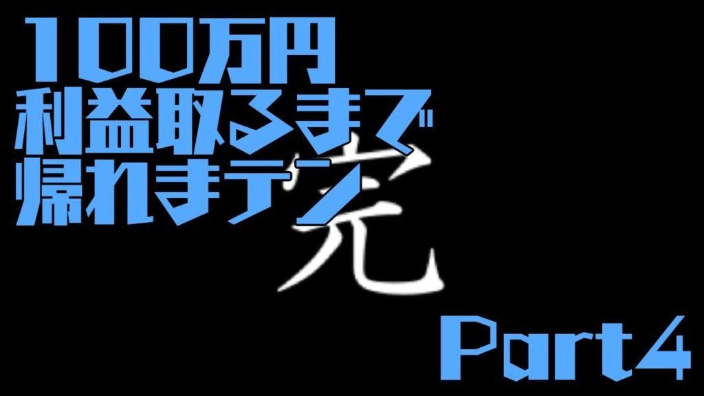 【地獄】せどりで100万円稼ぐまで帰れまテン!!最終回【Part.4】