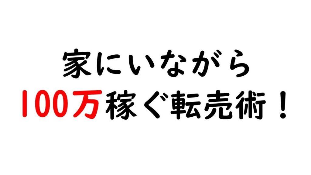 【プロ副業リーマン】自宅にいながら100万稼ぐ転売術!!