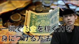 【重労働】副業7万円しか稼げないなら コレをやれ!