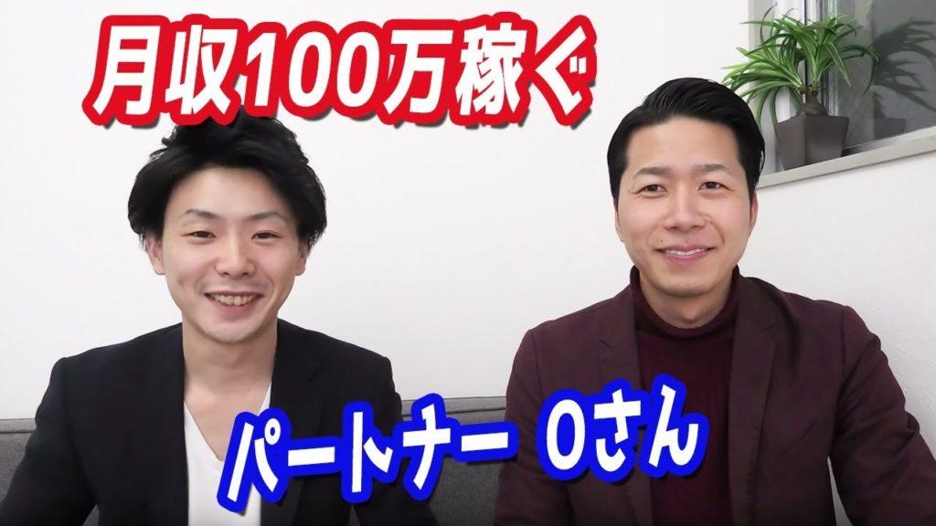 【ネットビジネス 起業 】 月収100万稼ぐ 元証券会社員Oさんがビジネスを始めた理由!  Takizawa 起業