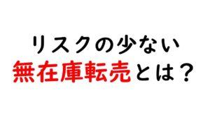 シングルマザー 在宅で稼ぐ 20万円の自動収入を作る まいさん【実績者動画①】