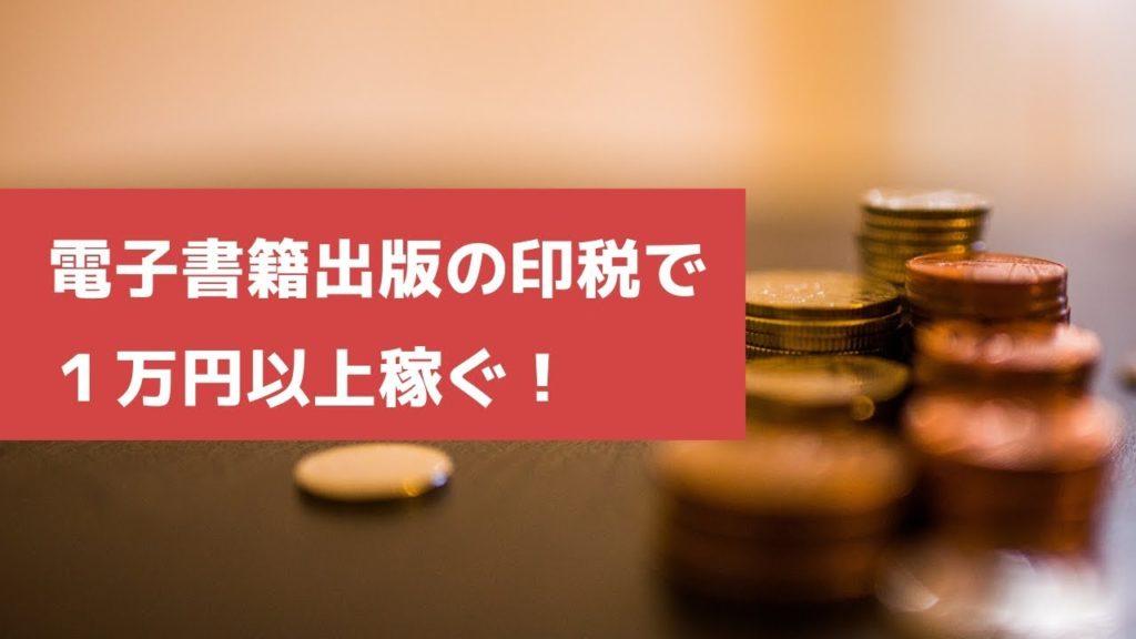 Kindle電子書籍出版で1万円以上稼ぐためにやるべき5つのこと