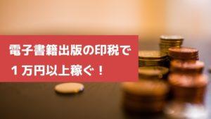 日経225先物ミニで稼ぐ~デイトレ動画(4/24)②