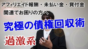 5万円生み出す錬金術!自己アフィリ編