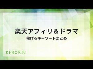 【アフィリは終了?!】ネットビジネスのゴールデンルールとは?