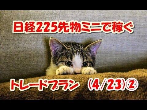 日経225先物ミニで稼ぐ~トレードプラン(4/23)②