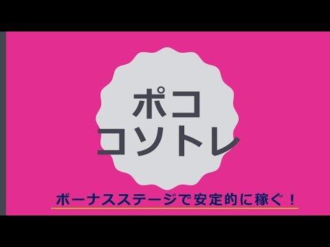ホクホク手法の【ボーナスステージ】で安定的に稼ぐ!