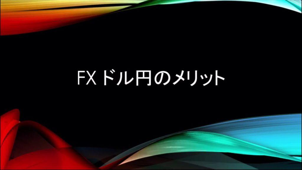 FX ドル円のメリット "FXで1億円稼ぐための思考法1"