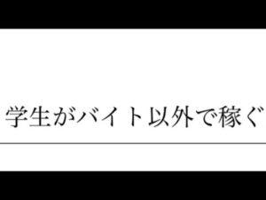 日本人をバカにした3つの「S」が副業の可能性を広げています!【3S政策】