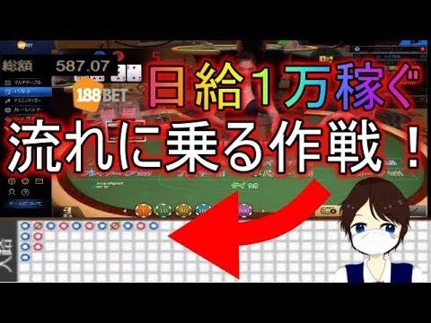 バカラで日給1万円を稼ぐにはフラットベット×パーレー法が安心安定説!
