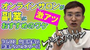 """【メルカリで稼ぐ】初回限定商品で""""爆発的""""に稼ぐ方法!"""