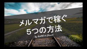 岩松勇人の物販パートナー【副業サプリ】第69回 転売ビジネスで資金が少ないうちは無在庫中心でやるべきですか?