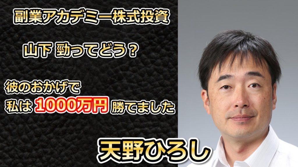 副業アカデミー山下勁ってどう? 1000万円稼げました 天野ひろし 行政書士 公務員ビジネスマン