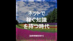 【紹介】億を稼ぐ勉強法 (小林 正弥)
