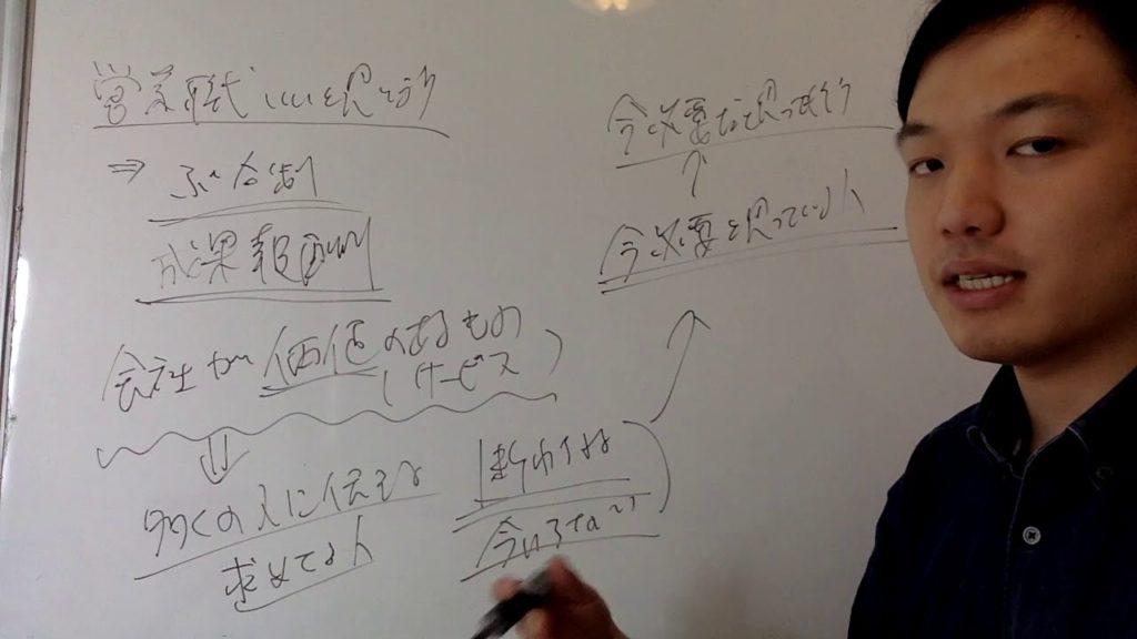 岩松勇人の物販パートナー【副業サプリ】第185回 お金を稼ごうと思ったら営業マンという職種で稼ぐのはアリですか?
